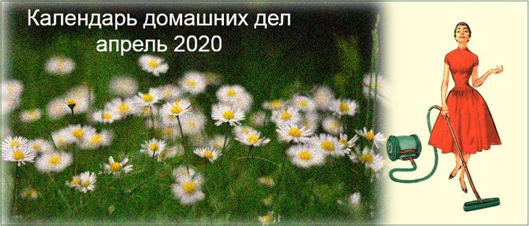 Календарь домашних дел на апрель 2020
